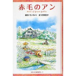 赤毛のアン 図書館版 / モンゴメリ / 村岡花子