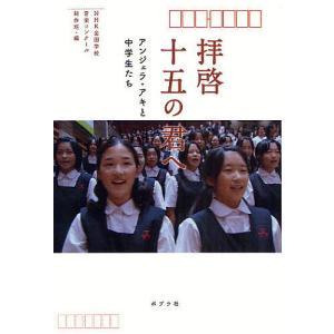 拝啓 十五の君へ NHK全国学校音楽コンクール制作班 B:良好 F0160Bの商品画像|ナビ