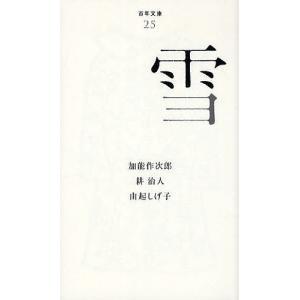 著:加能作次郎 著:耕治人 著:由起しげ子 出版社:ポプラ社 発行年月:2010年10月 シリーズ名...