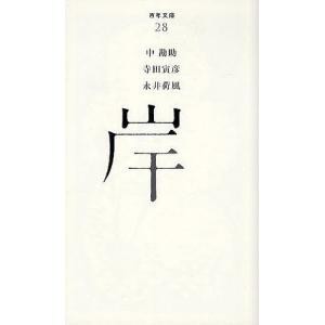 岸 / 中勘助 / 寺田寅彦 / 永井荷風