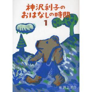 神沢利子のおはなしの時間 1 / 神沢利子 / 井上洋介|bookfan