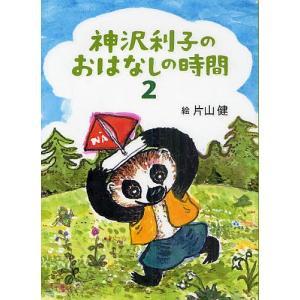 神沢利子のおはなしの時間 2 / 神沢利子 / 片山健|bookfan
