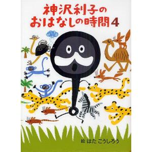神沢利子のおはなしの時間 4 / 神沢利子 / はたこうしろう|bookfan