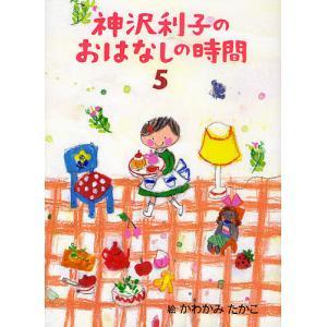 神沢利子のおはなしの時間 5 / 神沢利子 / かわかみたかこ|bookfan
