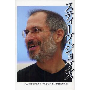 スティーブ・ジョブズの商品画像|ナビ