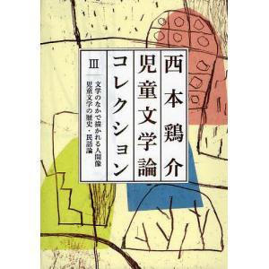 著:西本鶏介 出版社:ポプラ社 発行年月:2012年08月 巻数:3巻