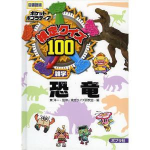 検定クイズ100恐竜 雑学 図書館版 / 東洋一 / 検定クイズ研究会 bookfan
