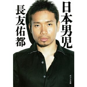 日本男児 / 長友佑都|bookfan