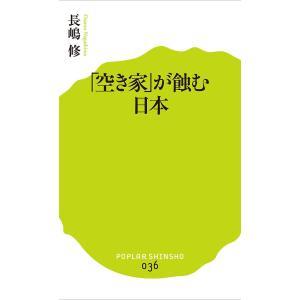 著:長嶋修 出版社:ポプラ社 発行年月:2014年07月 シリーズ名等:ポプラ新書 036