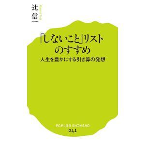 著:辻信一 出版社:ポプラ社 発行年月:2014年09月 シリーズ名等:ポプラ新書 041