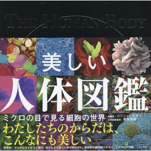 美しい人体図鑑 ミクロの目で見る細胞の世界 / コリン・ソルター / 奈良信雄 / 三村明子