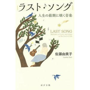 ラスト・ソング 人生の最期に聴く音楽 / 佐藤由美子|bookfan
