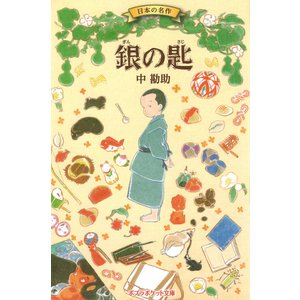 銀の匙 日本の名作 / 中勘助 / 尾崎智美|bookfan