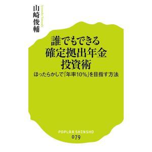 著:山崎俊輔 出版社:ポプラ社 発行年月:2016年01月 シリーズ名等:ポプラ新書 079