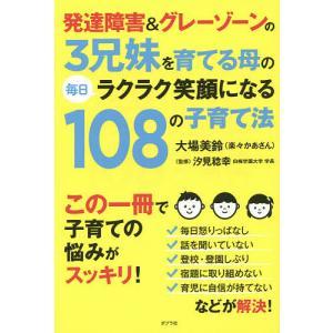 著:大場美鈴 監修:汐見稔幸 出版社:ポプラ社 発行年月:2016年01月