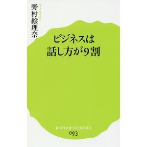 著:野村絵理奈 出版社:ポプラ社 発行年月:2016年05月 シリーズ名等:ポプラ新書 093