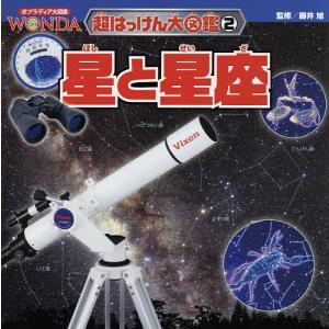 星と星座 / 藤井旭