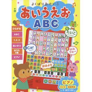 よくばりおけいこあいうえおABC / Taji / ひらやまいくこ / 子供 / 絵本