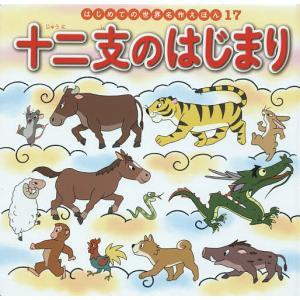 十二支のはじまり / 中脇初枝 / 椛島義夫 / 子供 / 絵本