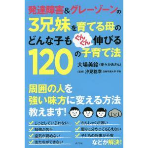 著:大場美鈴 監修:汐見稔幸 出版社:ポプラ社 発行年月:2017年02月