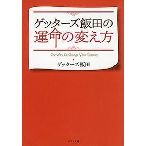 著:ゲッターズ飯田 出版社:ポプラ社 発行年月:2017年04月 シリーズ名等:ポプラ文庫 け2−1