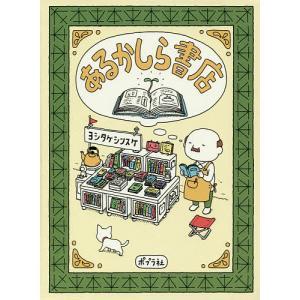 あるかしら書店 / ヨシタケシンスケ|bookfan