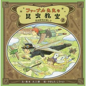 ファーブル先生の昆虫教室 2 / 奥本大三郎 / やましたこうへい