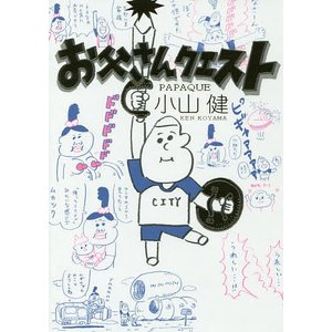 著:小山健 出版社:ポプラ社 発行年月:2017年10月