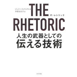 THE RHETORIC 人生の武器としての伝える技術/ジェイ・ハインリックス/多賀谷正子