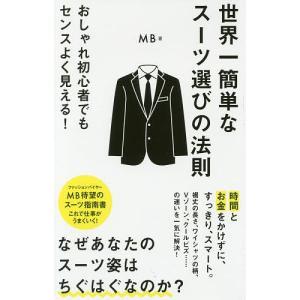 世界一簡単なスーツ選びの法則 / MB