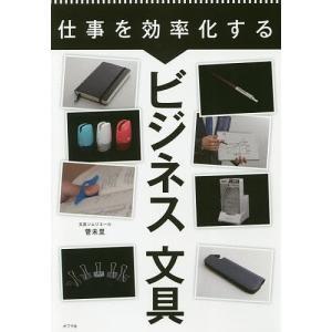 著:菅未里 出版社:ポプラ社 発行年月:2018年10月