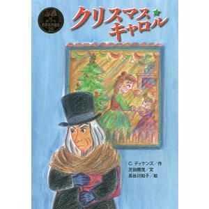 クリスマス・キャロル / C.ディケンズ / 芝田勝茂 / 長谷川知子 bookfan