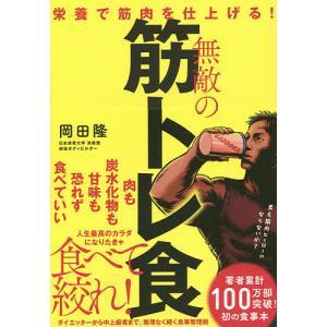 無敵の筋トレ食 栄養で筋肉を仕上げる! / 岡田隆|bookfan