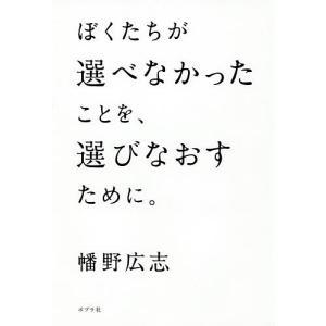 著:幡野広志 出版社:ポプラ社 発行年月:2019年05月