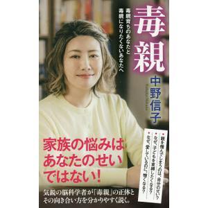 毒親 毒親育ちのあなたと毒親になりたくないあなたへ / 中野信子|bookfan
