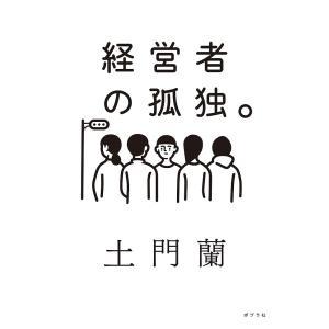 経営者の孤独。 / 土門蘭|bookfan