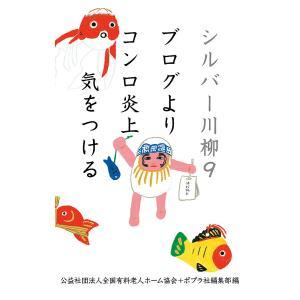 シルバー川柳 9 / 全国有料老人ホーム協会 / ポプラ社編集部