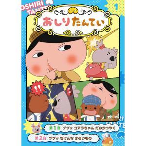 アニメコミックおしりたんてい 1|bookfan