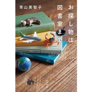 お探し物は図書室まで / 青山美智子|bookfan