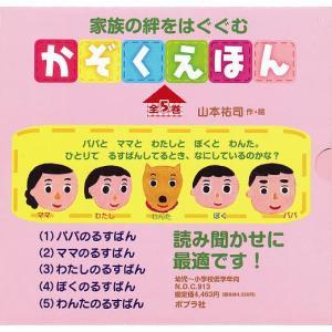かぞくえほん 全5巻 / 子供 / 絵本