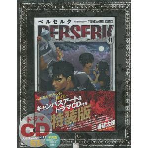 〔予約〕ベルセルク 41巻 キャンバスアート&ドラマCD付き特装版 / 三浦建太郎|bookfan