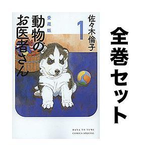 愛蔵版 動物のお医者さん 全6 完結セッ / 佐々木倫子|bookfan