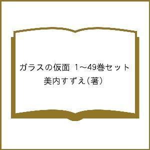 著:美内すずえ 出版社:白泉社 発行年月:2014年10月 シリーズ名等:花とゆめコミックス 特別企...