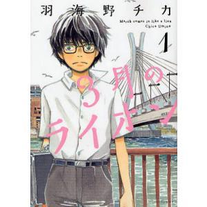 著:羽海野チカ 出版社:白泉社 発行年月:2008年03月 シリーズ名等:JETS COMICS 5...