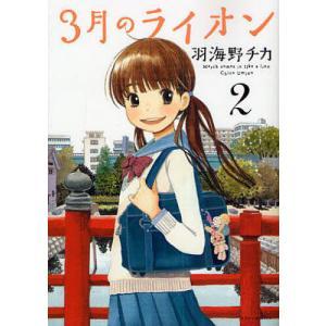 著:羽海野チカ 出版社:白泉社 発行年月:2008年12月 シリーズ名等:JETS COMICS 5...