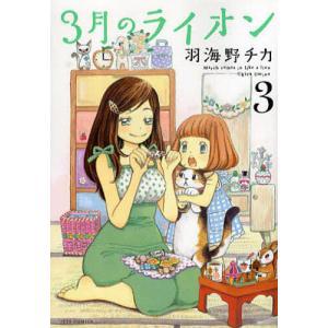 著:羽海野チカ 出版社:白泉社 発行年月:2009年08月 シリーズ名等:JETS COMICS 6...