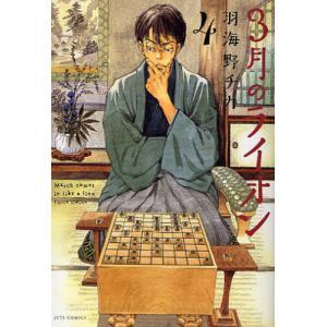著:羽海野チカ 出版社:白泉社 発行年月:2010年04月 シリーズ名等:JETS COMICS 6...