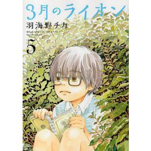著:羽海野チカ 出版社:白泉社 発行年月:2010年12月 シリーズ名等:JETS COMICS 7...