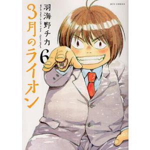 著:羽海野チカ 出版社:白泉社 発行年月:2011年08月 シリーズ名等:JETS COMICS 7...