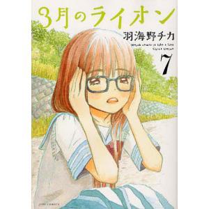 著:羽海野チカ 出版社:白泉社 発行年月:2012年03月 シリーズ名等:JETS COMICS 8...